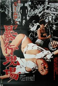 Zoom Up: Rape Site (1979) 1080p Poster