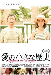August in Tokyo (2014) 1080p Poster