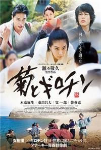 The Chrysanthemum and the Guillotine (2018) 1080p Poster