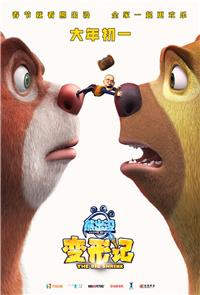 Boonie Bears: The Big Shrink (2018) 1080p Poster