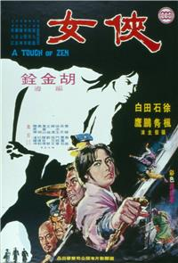 A Touch of Zen (1971) 1080p Poster