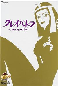 Cleopatra (1970) Poster