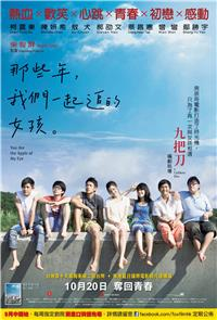 You Are the Apple of My Eye (2011) Poster
