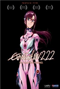 Evangelion: 2.0 You Can (Not) Advance (2009) Poster