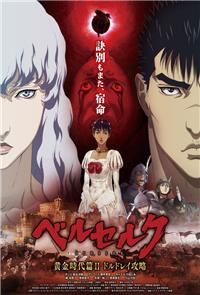 Berserk: The Golden Age Arc 2 - The Battle for Doldrey (2012) Poster