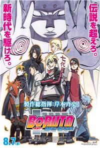 Boruto: Naruto the Movie (2015) Poster