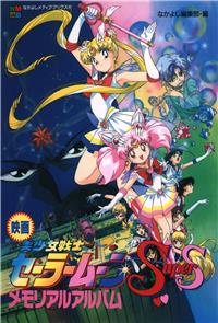 Sailor Moon Super S: The Movie (1995) 1080p Poster