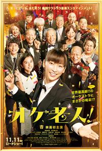 Golden Orchestra! (2016) 1080p Poster