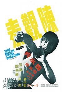 The Boxer from Shantung (1972) Poster