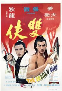 The Deadly Duo (1971) Poster