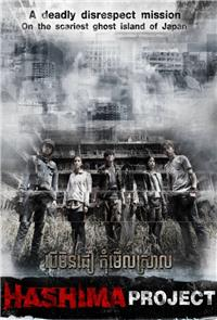 Hashima Project (2013) Poster
