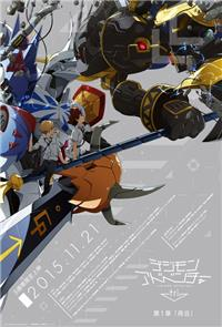 Digimon Adventure Tri. - Chapter 1: Reunion (2015) poster