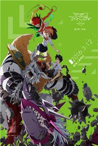 Digimon Adventure Tri. - Chapter 2: Determination (2016) poster