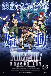 Fairy Tail: Dragon Cry (2017) 1080p Poster