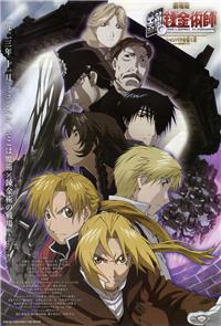 Fullmetal Alchemist The Movie: Conqueror of Shamballa (2005) 1080p Poster