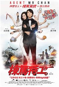 Agent Mr. Chan (2018) Poster