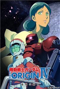 Mobile Suit Gundam: The Origin IV – Eve of Destiny (2016) Poster