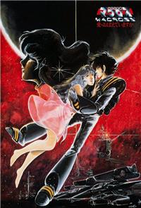 Macross: Do You Remember Love? (1984) 1080p Poster