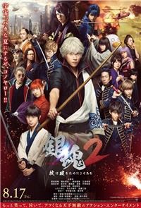 Gintama 2: Rules Are Made To Be Broken (2018) Poster