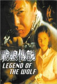 Legend of the Wolf (1997) Poster