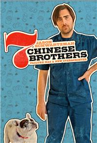 7 Chinese Brothers (2015) 1080p Poster