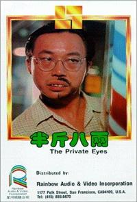The Private Eyes (1976) Poster