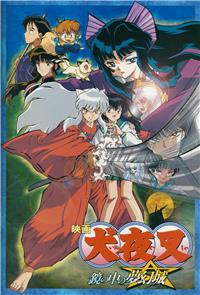 Inuyasha the Movie 2: The Castle Beyond the Looking Glass (2002) Poster