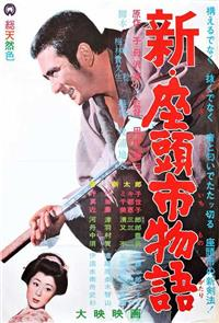 New Tale of Zatoichi (1963) Poster
