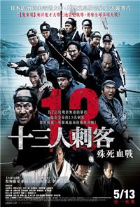 13 Assassins (2010) Poster