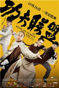 Kung Fu League (2018) Poster