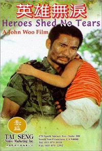Heroes Shed No Tears (1986) 1080p poster