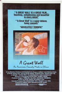 A Great Wall (1986) Poster