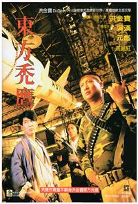 Eastern Condors (1987) Poster
