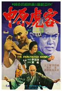 The Iron-Fisted Monk (1977) 1080p Poster