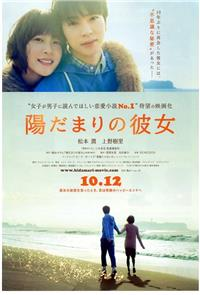 Girl in the Sunny Place (2013) 1080p Poster