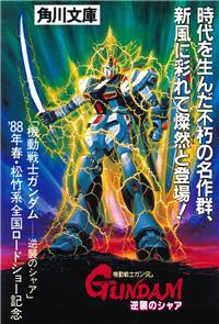 Mobile Suit Gundam: Char's Counterattack (1988) 1080p Poster