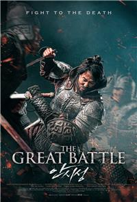 The Great Battle (2018) poster