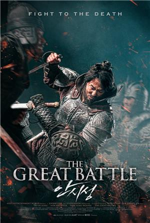 The Great Battle (2018) 1080p Poster