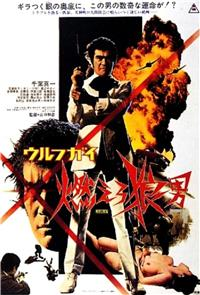 Wolf Guy (1975) Poster