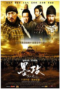 Battle of the Warriors (2006) 1080p Poster