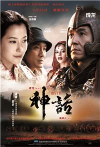 The Myth (2005) Poster
