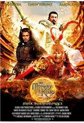 The Monkey King (2014) 3D Poster