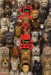 Isle of Dogs (2018) bluray Poster