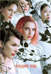 Paradise Hills (2019) bluray Poster