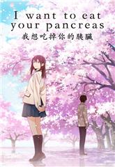 I Want to Eat Your Pancreas (2018) bluray Poster