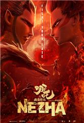 Ne Zha (2019) bluray Poster
