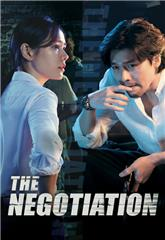 The Negotiation (2018) Poster
