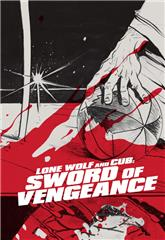 Lone Wolf and Cub: Sword of Vengeance (1972) Poster