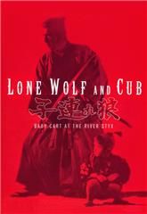 Lone Wolf and Cub: Baby Cart at the River Styx (1972) Poster