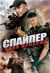 Sniper: Ghost Shooter (2016) 1080p Poster